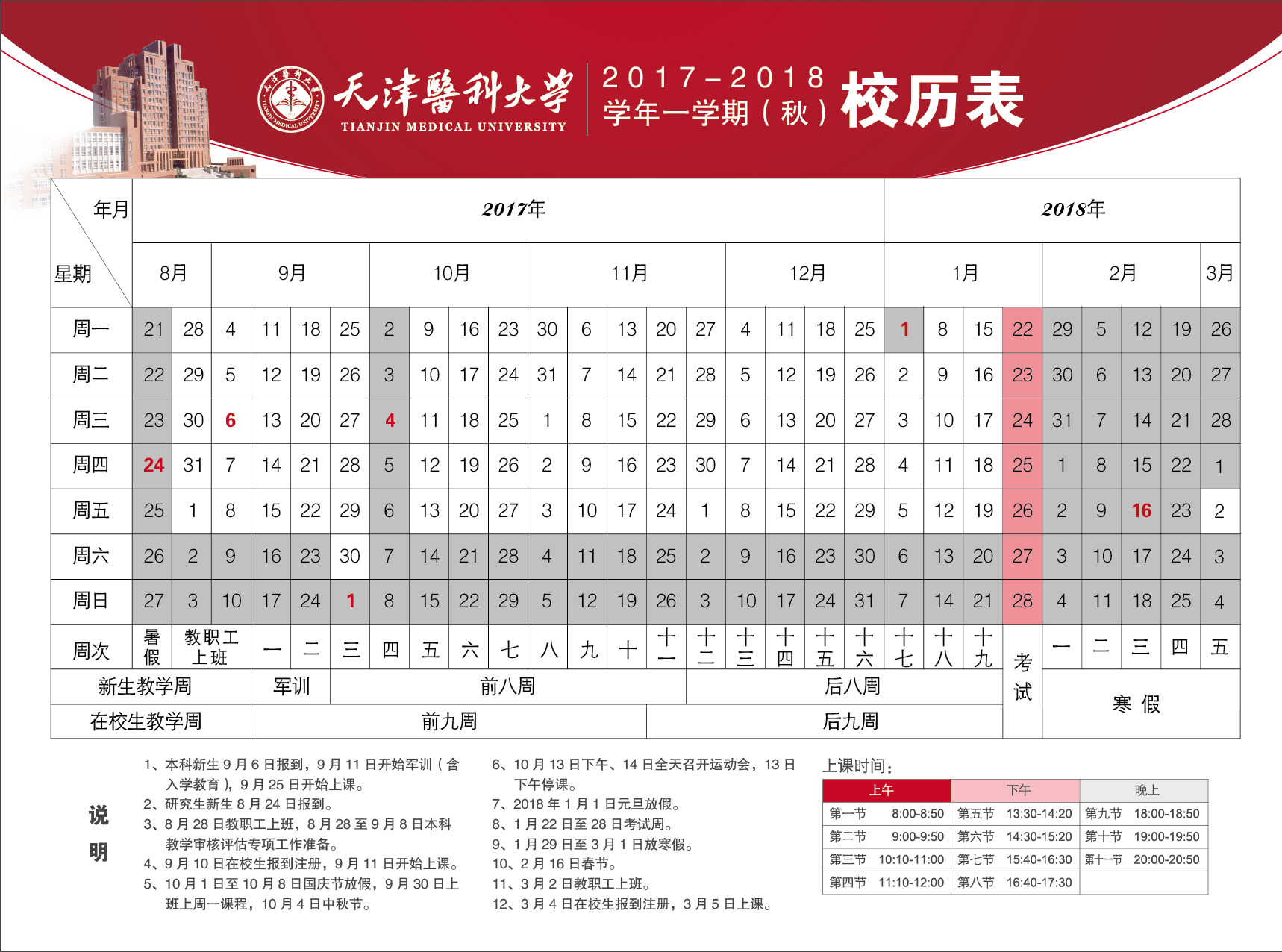 2019gtp排行_2019世界最权威十大大学排名发布,华东上榜高校最多