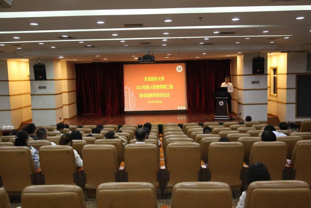 学校举行2021年新入职教师第二期暨卓越教师培训会议